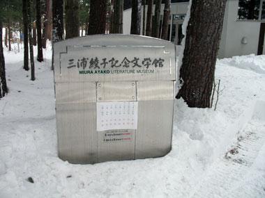 外国樹種見本林(旭川)