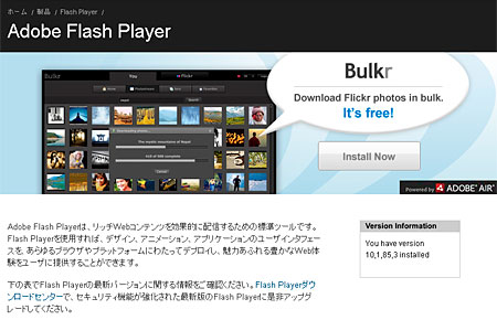 Quicktime vs Flash Player