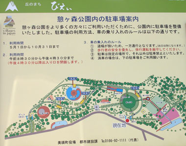 憩ヶ森公園展望台