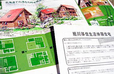 移住体験住宅
